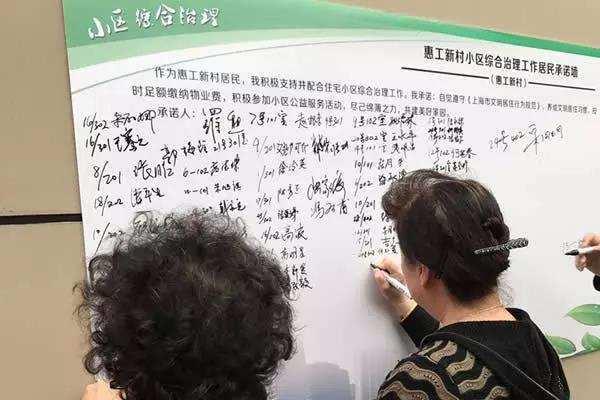 上海徐汇区惠工新村永实际行动响应