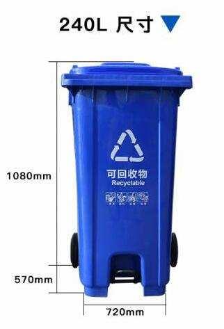 240垃圾桶尺寸
