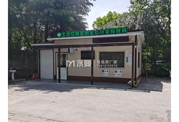 江苏苏州昆山新港湾社区生活垃圾定时分类投放房