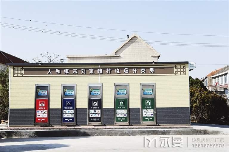 小区垃圾分类房的设计要求
