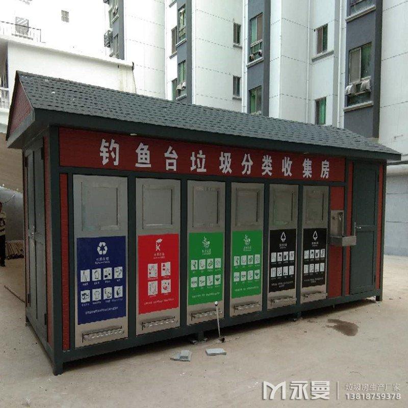 垃圾分类收集房