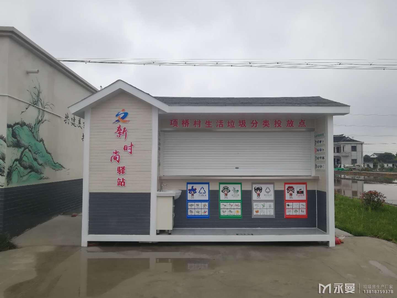 学校环保垃圾房