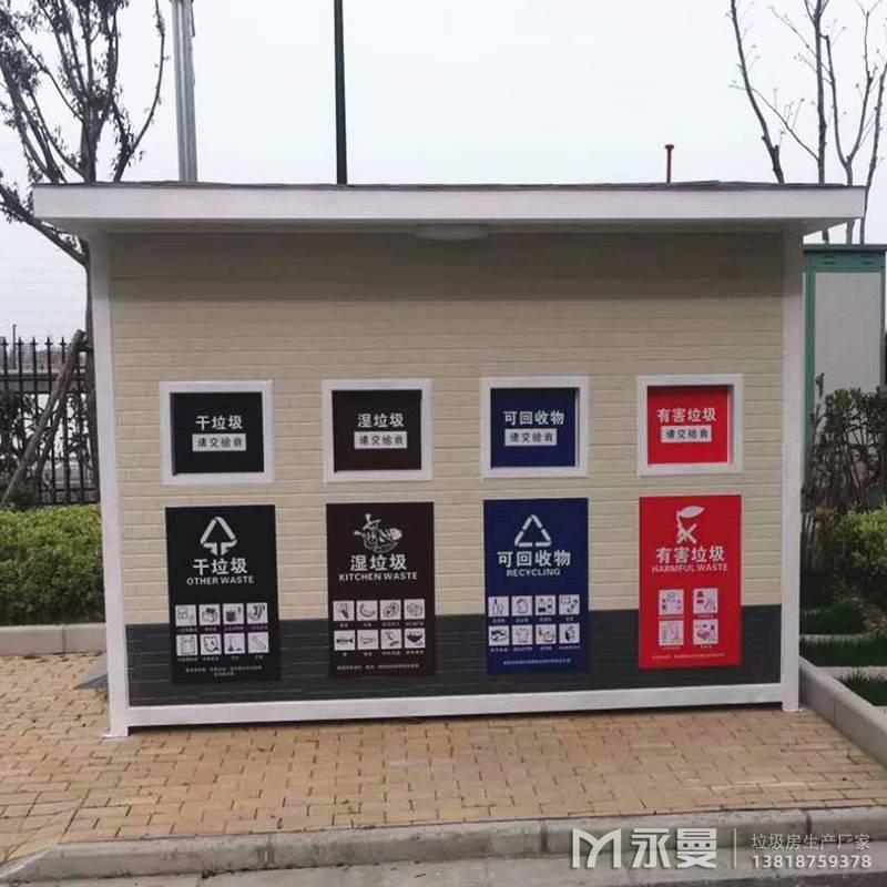 小区垃圾分类房案例