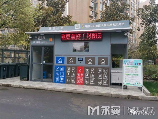 居民不同意建垃圾房