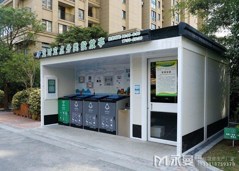 北京垃圾房