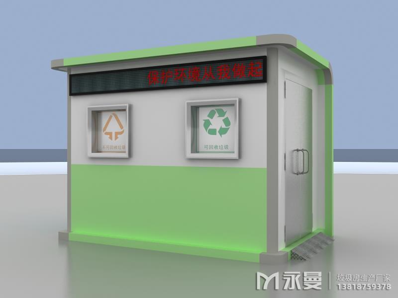 垃圾房与垃圾站的区别