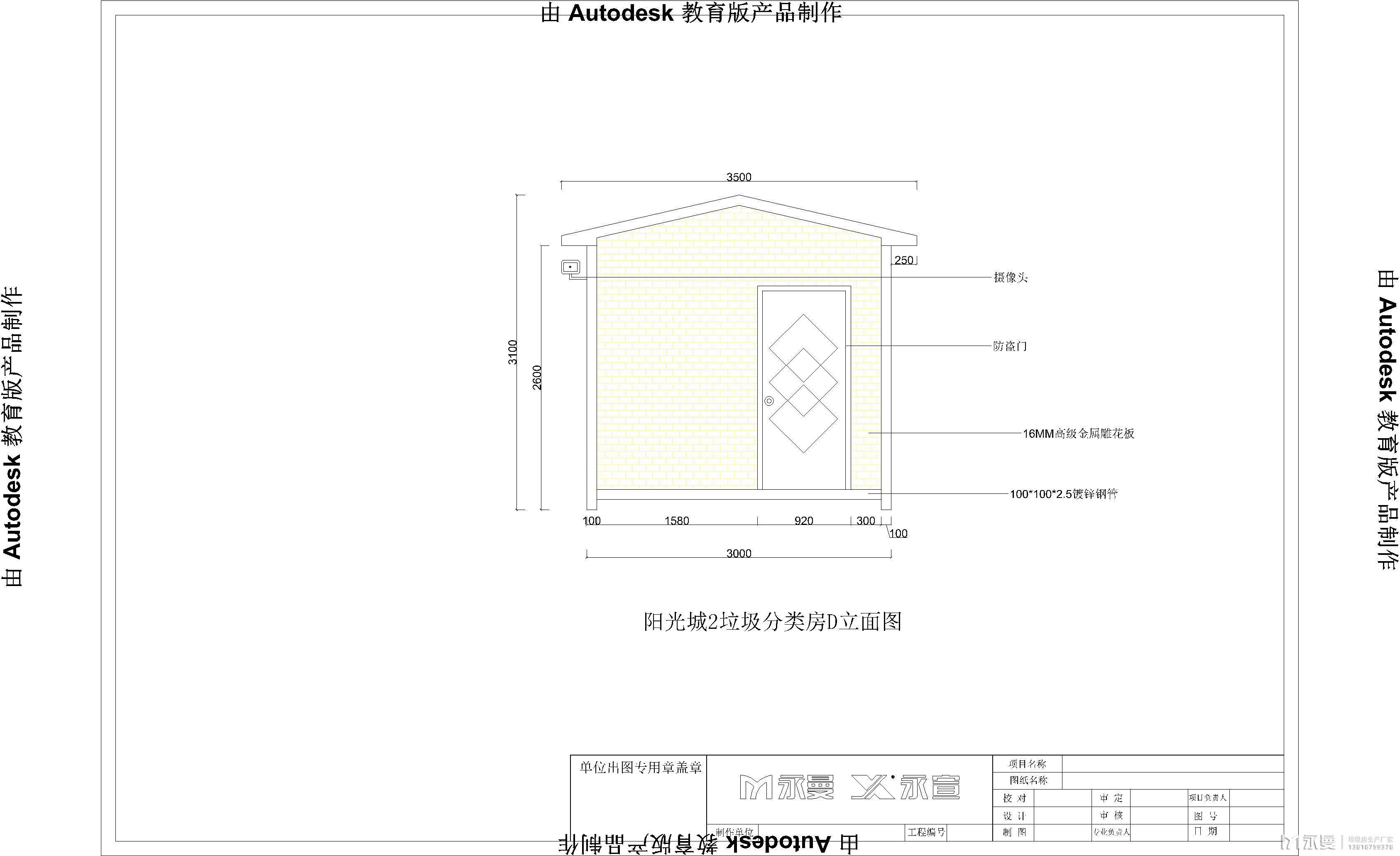 垃圾房CAD