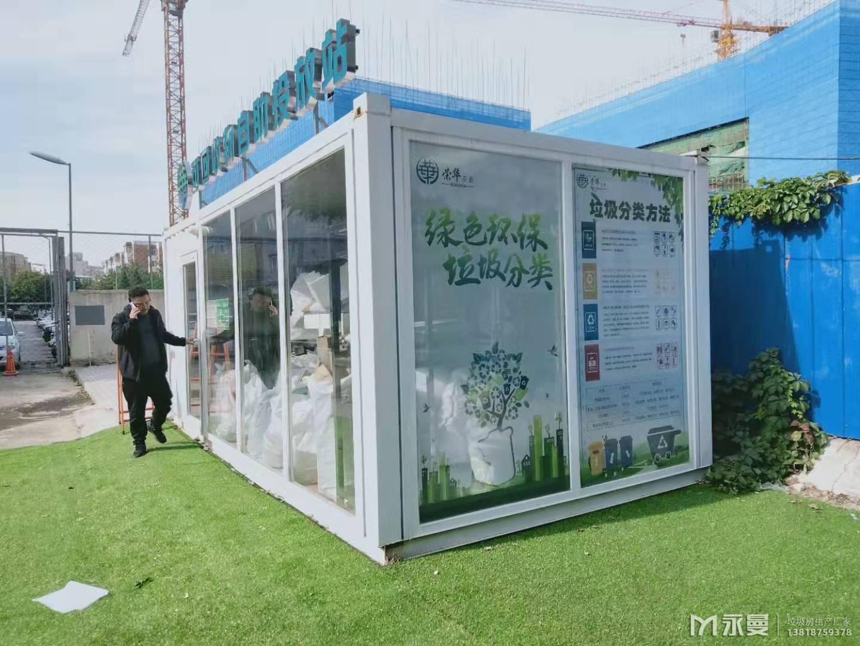 垃圾分类回收站点案例
