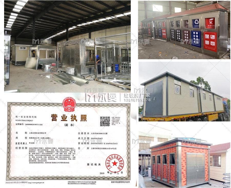上海垃圾房厂家