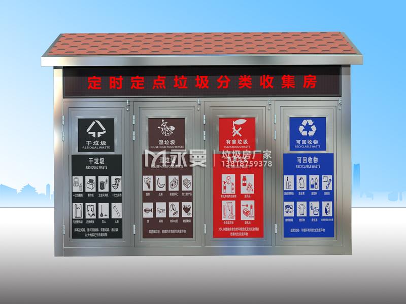 不锈钢垃圾分类收集房
