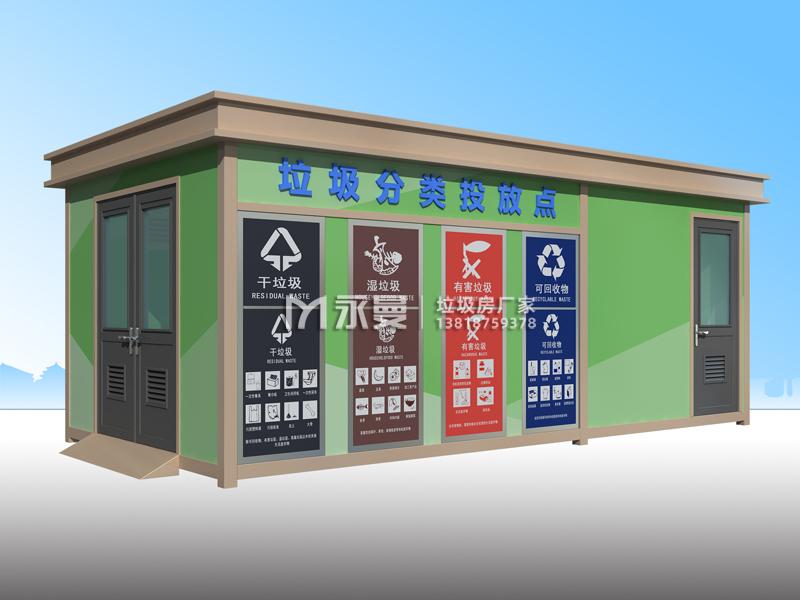 带管理间垃圾分类收集房