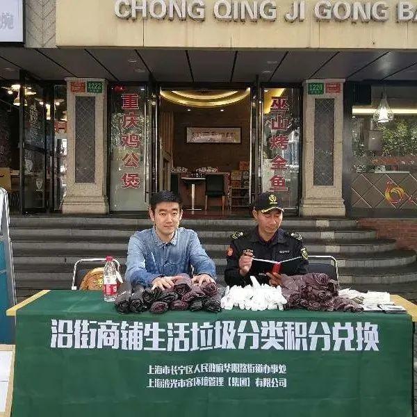 上海沿街商铺生活垃圾分类9月底将全面实现测评